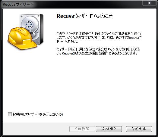 データ復旧ソフトの立ち上げ