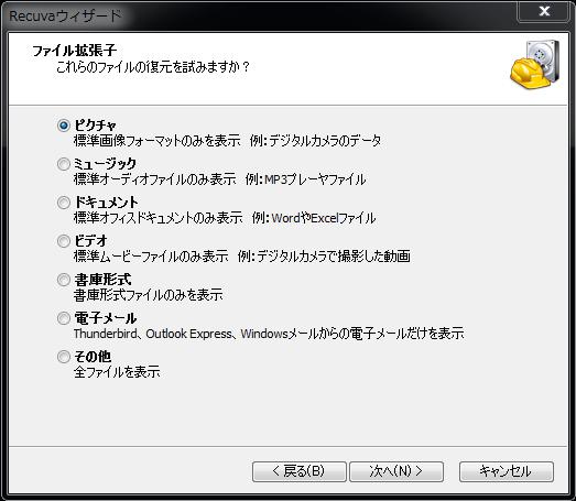 データ復旧ファイルの選択