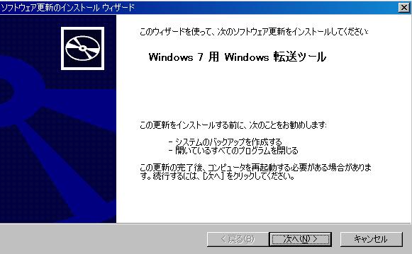 Windows転送ツール