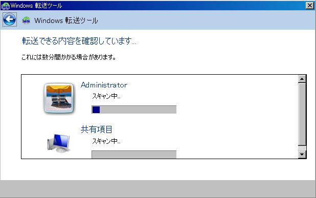 ユーザーのスキャン