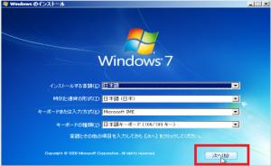 Windows7 インストール画面
