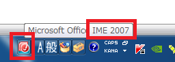 IMEのバージョンの確認