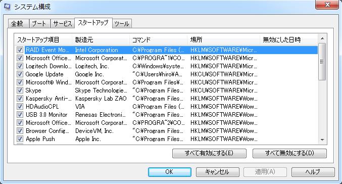 システム構成-スタートアップ