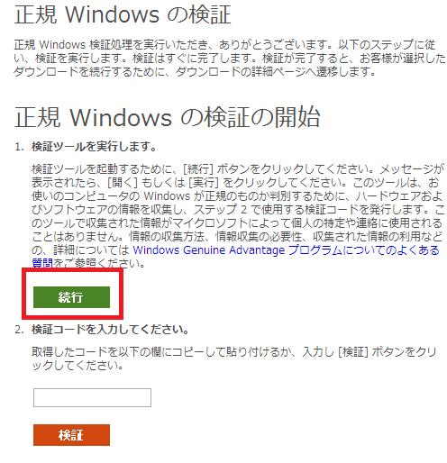 正規Windowsの検証