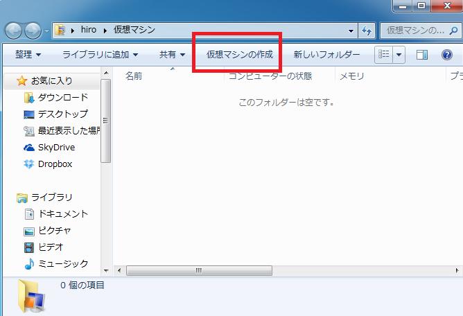 virtualpc実行