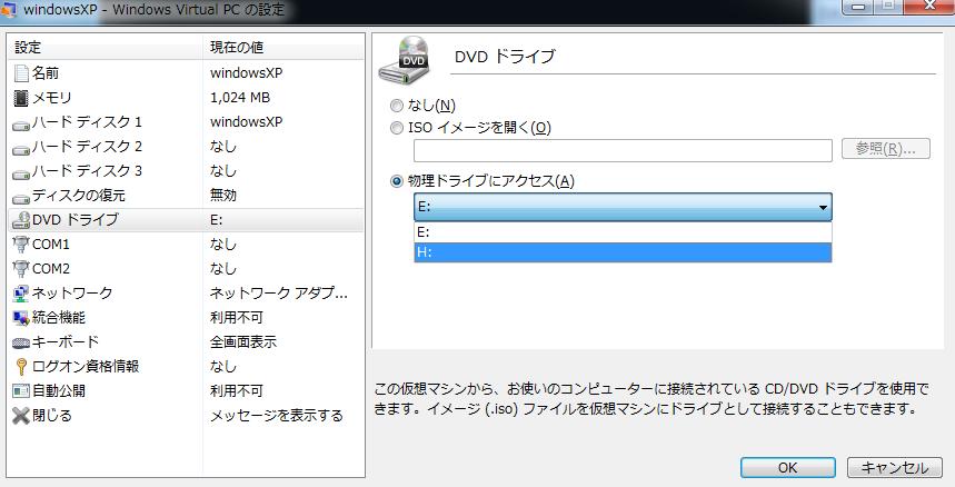 仮想マシンのDVDドライブの変更