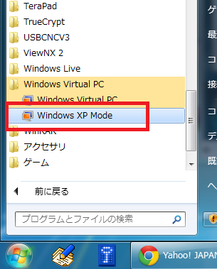 WindowsXP Modeの実行