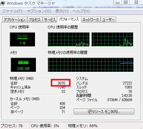 物理メモリが4GB以下になっている