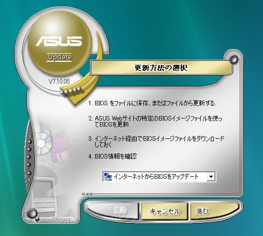 BIOSのアップデートプログラム