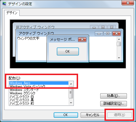 WindowsAeroの選択