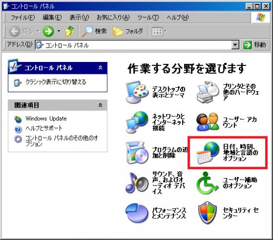 WindowsXPのコントロールパネル