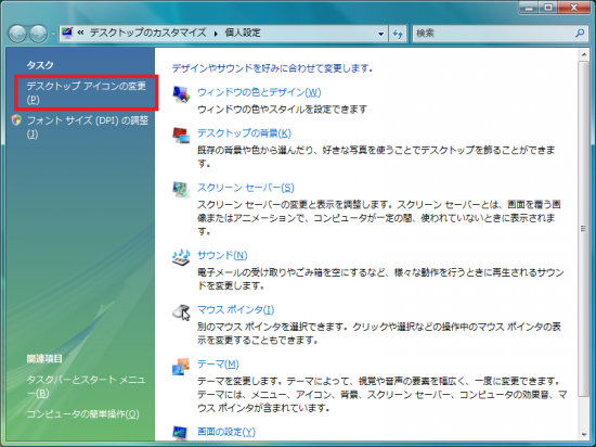 デスクトップアイコンの変更