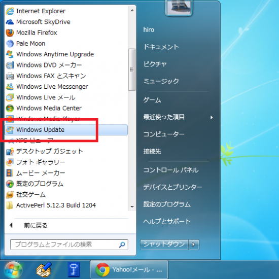 Windows Updateの起動