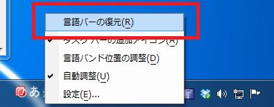 日本語入力ツールバーが表示されない | パソコントラブル 原因 ...