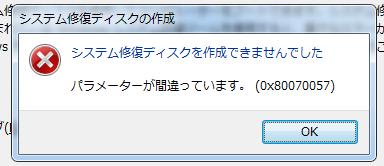 、「システム修復ディスクを作成できませんでした パラメータが間違っています (0x80070057)」