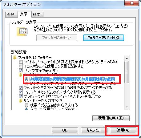 [隠しファイル、隠しフォルダー、および隠しドライブを表示する]