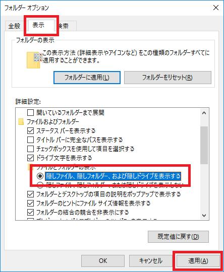 「表示」タブ⇒「隠しファイルを表示する」⇒「適用」
