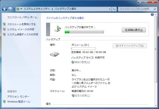 backup09