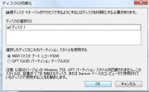 未割当HDDの初期化