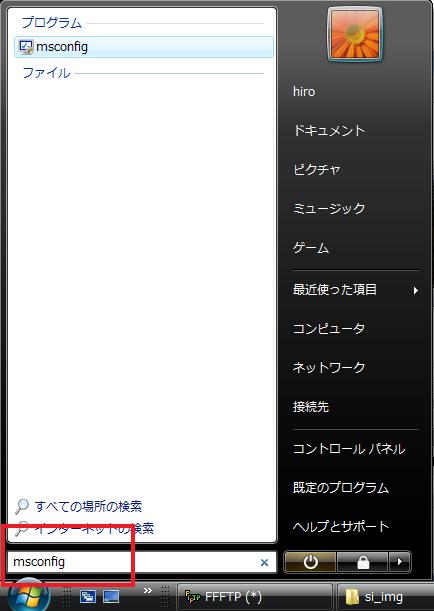 検索メニューに「msconfig」と入力