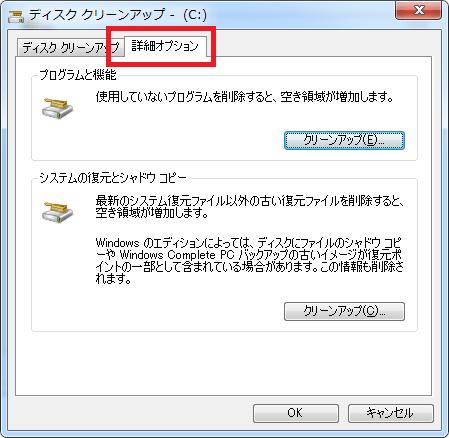 ディスククリーンアップ詳細オプション