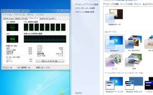 Windows Aero有効