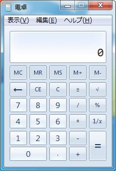 Windowsの普通の電卓