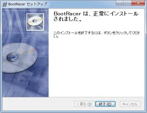 BootRacerのインストール完了