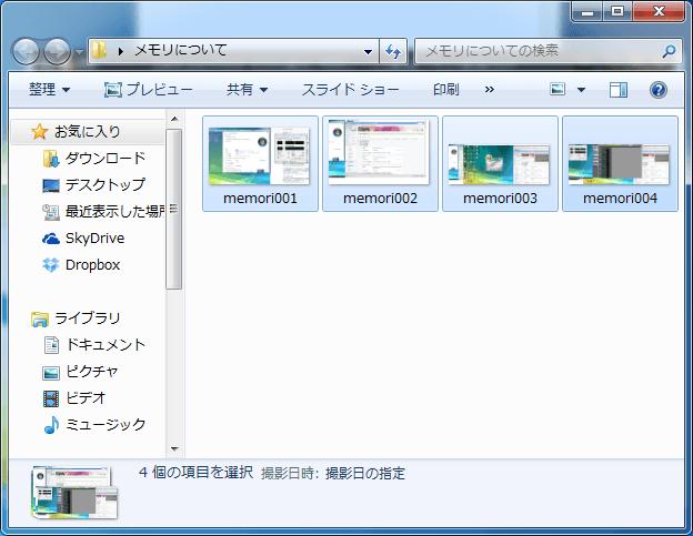ファイルを選択した状態