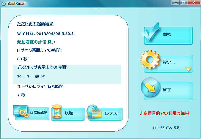 パソコンの起動時間の測定