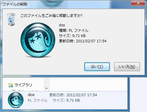 ファイルの削除ウインドウ