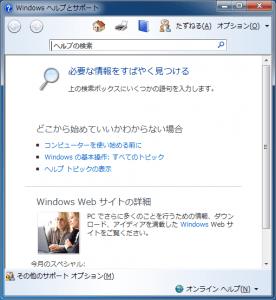 Windowsのヘルプ画面