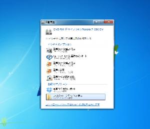 CDの自動再生