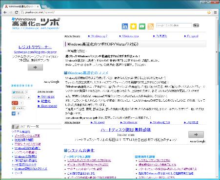Windows高速化のツボ