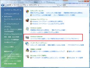 WindowsDefenderの停止