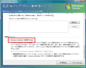 WindowsVistaの設定方法