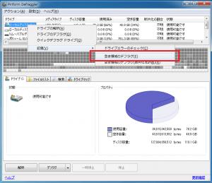 SSDの最適なデフラグ