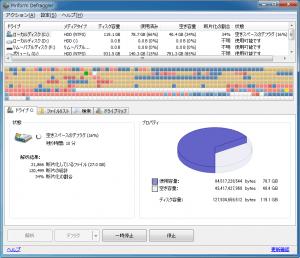 SSDのデフラグ実行中