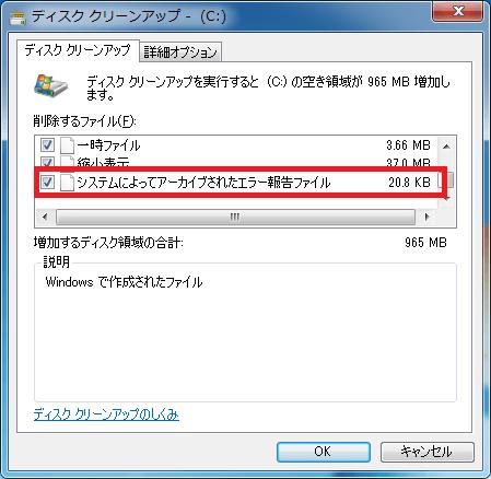 システムによってアーカイブされたエラー報告ファイル