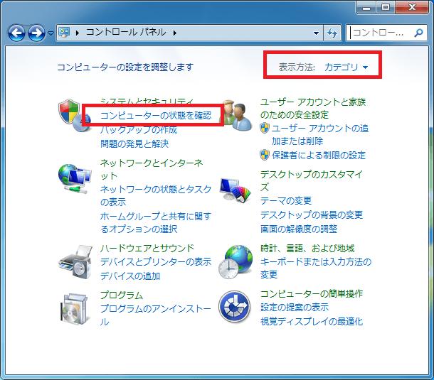 コンピューターの状態を確認