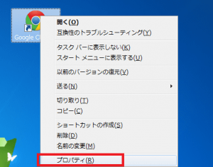 Chromeのプロパティ