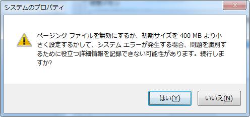 ページングファイルを無効にするか、初期サイズを