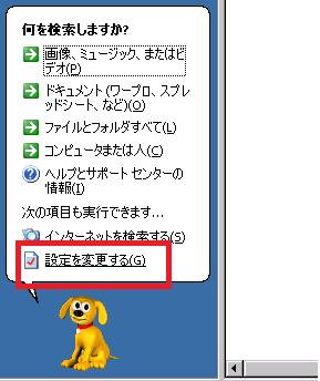 検索ボックス-インデックスの設定