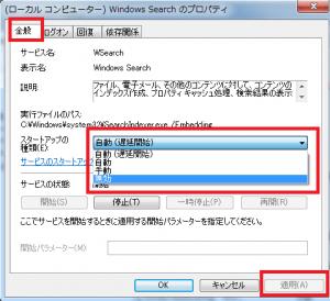 Windows Searchのプロパティ