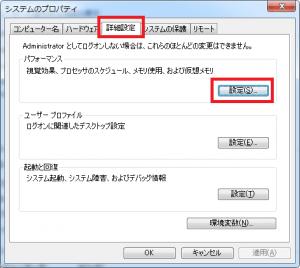 Windows7 システムのプロパティ
