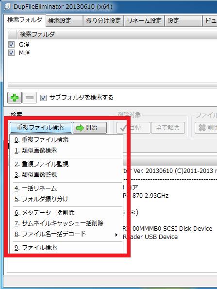 重複ファイル検索