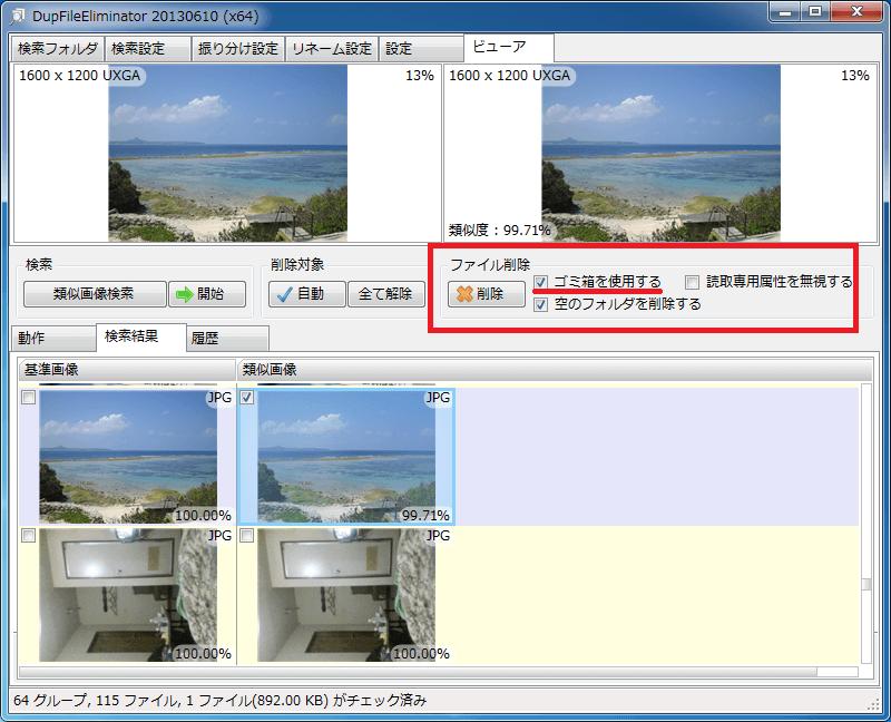 類似画像の削除