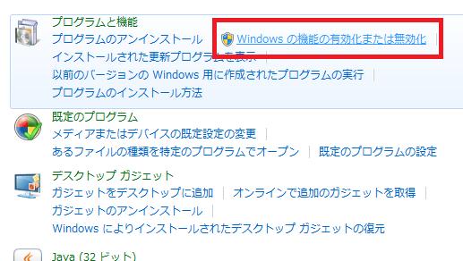 Windowsの機能の有効化又は無効化