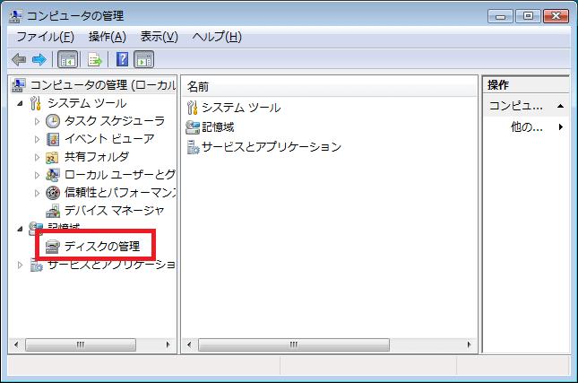 コンピュータの管理