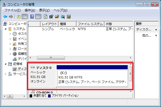 Cドライブの拡張完了